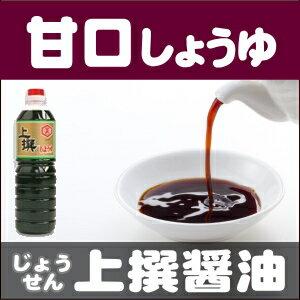 甘口しょうゆが料理をおいしくします♪■上撰醤油360ml