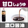甘口しょうゆが料理をおいしくします♪■濃口醤油1L