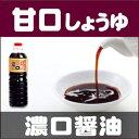 (まとめ買いで 送料無料 ) 濃口しょうゆ 甘口 ( あまくち 甘露 醤油 )。 四国( 愛媛 )、 九州( 鹿児島 熊本 )地方で愛される 甘口醤油…
