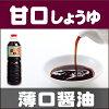 甘口しょうゆが料理をおいしくします♪■淡口醤油1L