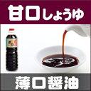(まとめ買いで 送料無料 ) 薄口しょうゆ 甘口 ( あまくち 甘露 醤油 )。 四国( 愛媛 )、 九州( 鹿児島 熊本 )地方で愛される 甘口醤油…
