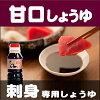甘口しょうゆが料理をおいしくします♪■さしみ醤油360ml