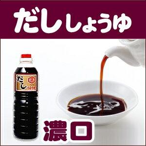 甘口しょうゆが料理をおいしくします♪■だし醤油1L濃口
