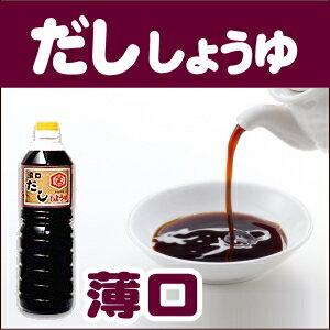 甘口しょうゆが料理をおいしくします♪■だし醤油1L淡口