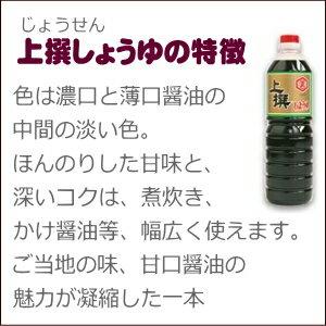 【まとめ買い送料無料】上撰甘口醤油1リットル02P20Nov15
