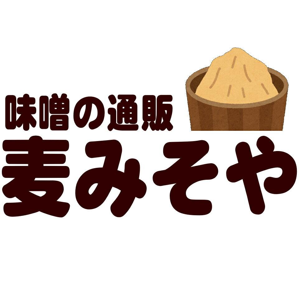 味噌の通販 麦みそや