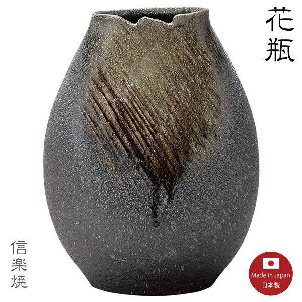 【送料無料】紫水ビードロ 花瓶 花器 花入 モダン 陶器 おしゃれ 生け花 信楽焼 【日本製】