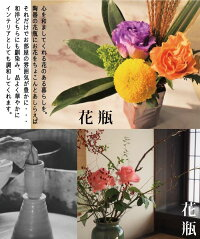 【花瓶】しらたま手付花瓶花器花入モダン陶器おしゃれ生け花信楽焼【日本製】
