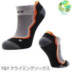 Y&YVERTICALY&YClimbingSocksクライミングソックスクライミング専用ソックス靴下ボルダリングクライミング正規品ロッククライミングスポーツアウトドア登山正規販売店クライミング専門店トレッキング