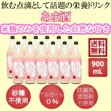 米麹甘酒 あま酒900ml/12本セット 送料無料 飲む点滴 ノンアルコール 砂糖無添加 防腐剤無添加