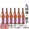 九州魂紫芋1800/6