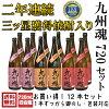 九州魂3酒セット720/12