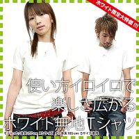 Tシャツ半袖ヘビーウエイトTシャツメール便なら送料160円ホワイト白6.2オンスUnitedAthleユナイテッドアスレXSSMLXLサイズP27Mar15