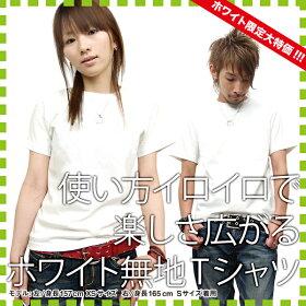 無地Tシャツ【ホワイト限定】