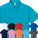 【メール便可】Glimmer ドライボタンダウンポロシャツ3L-5L/赤/青/黒/水色/ピンク/オレンジ/紺/【1100331】【40】