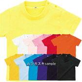 【1着ならメール便(ネコポス)可】Printstar ベビー Tシャツ70cm 80cm 90cm/白/青/黒/赤/黄色/イエロー/水色/ピンク/オレンジ/紺【1000201】