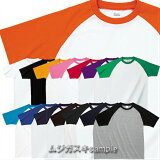 Printstar 5.6oz RSS無地ラグランTシャツ【1000137】