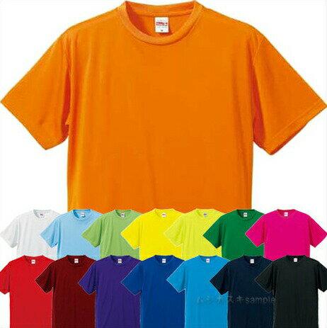 速乾 tシャツ UnitedAthle(ユナイテッドアスレ)4.7ozドライシルキータッチTシャツ150-160/白/赤/青/緑/黒/黄色/イエロー/水色/ピンク/オレンジ/紺/紫【2050882】画像
