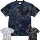速乾 tシャツ メンズ United Athle(ユナイテッドアスレ) 4.1ozドライアスレチックカモフラージュTシャツ/サバゲー サバイバルゲーム お揃い チーム【2059061】