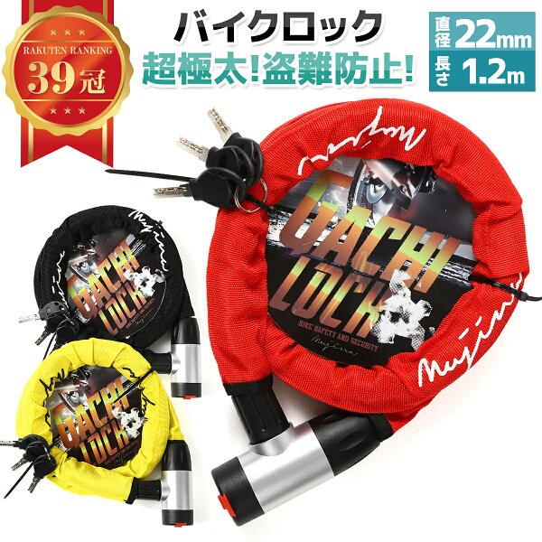 《P5倍以上確約》  直径22mmの極太仕様&鍵3本セット バイクロックバイク鍵ワイヤーロック極太22mm長さ1200mm自転車