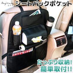 シートバックポケット1個入り車用収納ポケット大容量多機能ブラック