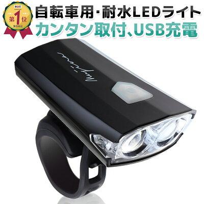 防水USB充電式LEDライト