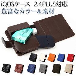 iQOSケース新型2.4PLUS対応マグネットタイプシガレットケース11色プレゼントおしゃれ人気送料無料
