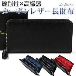 長財布メンズカーボンレザーラウンドファスナー3色プレゼントおしゃれ人気送料無料