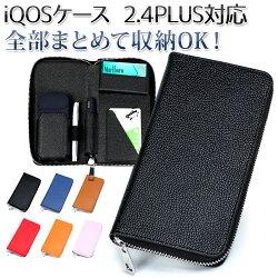 iQOSケース新型2.4PLUS対応ラウンドファスナータイプ防水加工呼びホルダー収納ポケット6色プレゼントおしゃれ人気送料無料