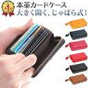 【22枚以上カード収納!本革カードケース】カードケース 大容量 レザー...