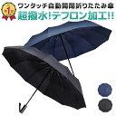 【頑丈な12本骨 超撥水 テフロン加工】 折りたたみ傘 ワン...