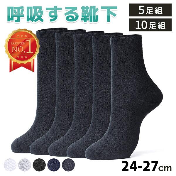 本日 10%OFFクーポン   呼吸ができる天然消臭靴下5足セット 靴下ビジネスソックスメンズ消臭防臭ソックスビジネス紳士紳士