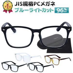 《10/14まで10%OFFクーポン発行中!!》【ランキング1位獲得】 JIS検査済 PCメガネ パソコン メガネ PC眼鏡 ブルーライトカット 96% UV420 紫外線カット 眼鏡 メンズ レディース ケース クロス セット ブルーカット眼鏡 伊達眼鏡 伊達めがね 伊達メガネ uvカット