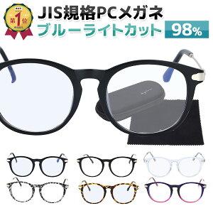 【JIS検査済み ブルーライトカット 98%】 PC眼鏡 PCメガネ パソコンメガネ パソコン眼鏡 PC パソコン 眼鏡 メガネ めがね uvカット メンズ レディース ユニセックス パソコン用メガネ ケース セット 人気 ブルーカット眼鏡
