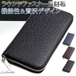 [ヨーロピアンカジュアルなデザイン]長財布メンズラウンドファスナープレゼントおしゃれ人気送料無料