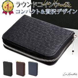 小銭入れメンズコインケース財布ウォレットプレゼントおしゃれ人気送料無料