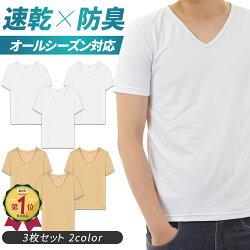 インナーシャツ3枚組み実用的なメンズ用インナーシャツ