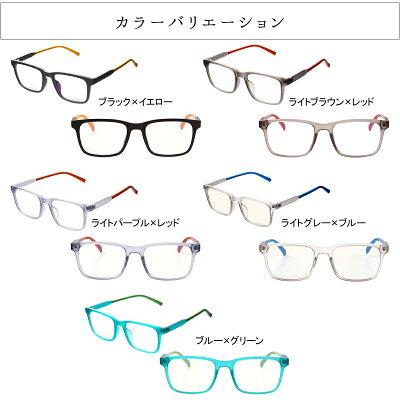 【6~12歳の児童に最適】ブルーライトカットメガネPCメガネPC眼鏡ブルーライトカットメガネ子供用子供男の子女の子度なし軽量伊達メガネメガネケースクロスセット