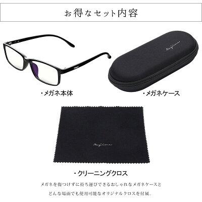 《本日10%OFFクーポン&P5倍以上》【楽天1位!!超軽量フレーム9g】JIS検査済ブルーライトカットメガネPCメガネPC眼鏡ブルーライトカットメガネめがね眼鏡ブルーライトメンズレディースユニセックス度なし伊達メガネメガネケースクロスセット