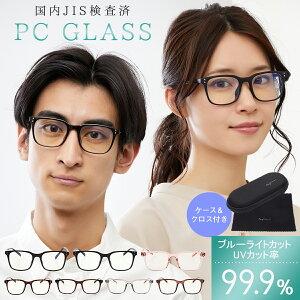【折れないTR90素材】ブルーライトカットメガネ PCメガネ PC眼鏡 ブルーライトカット メガネ おしゃれ メンズ レディース 度なし 軽量 伊達メガネ メガネケース クロス セット