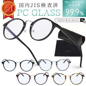 【圧倒的レビュー数1,000件越え!!楽天1位!!】JIS検査済み ブルーライトカット 99.9% ブルーライトカットメガネ メガネ PCメガネ パソコンメガネ PC パソコン 眼鏡 めがね uvカット メンズ レディース ユニセックス