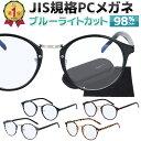 【JIS検査済み ブルーライトカット 98%】 PC眼鏡 PCメガネ パソコンメガネ パソコン眼鏡 ...