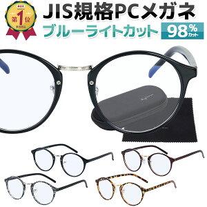 【ランキング1位獲得】JIS検査済み ブルーライトカット 98% ブルーライトカットメガネ メガネ PCメガネ パソコンメガネ PC パソコン 眼鏡 めがね uvカット メンズ レディース ユニセックス ケース セット ブルーカット眼鏡 送料無料