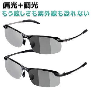 【あらゆるシーンに対応 調光サングラス】サングラス 調光サングラス 調光レンズ UVカット 紫外線 メンズ メガネ 普段使い ゴルフ ドライブ 釣り 登山 スポーツサングラス ファッション 眼鏡 軽量