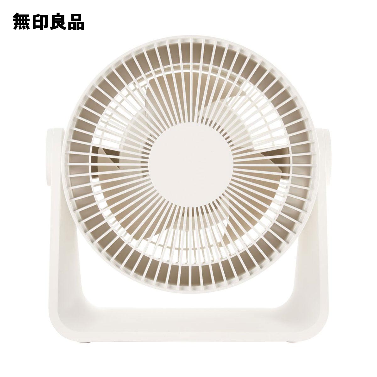 【無印良品 公式】 サーキュレーター(低騒音ファン)・ホワイト
