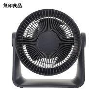 無印良品 サーキュレーター(低騒音ファン)・ブラック