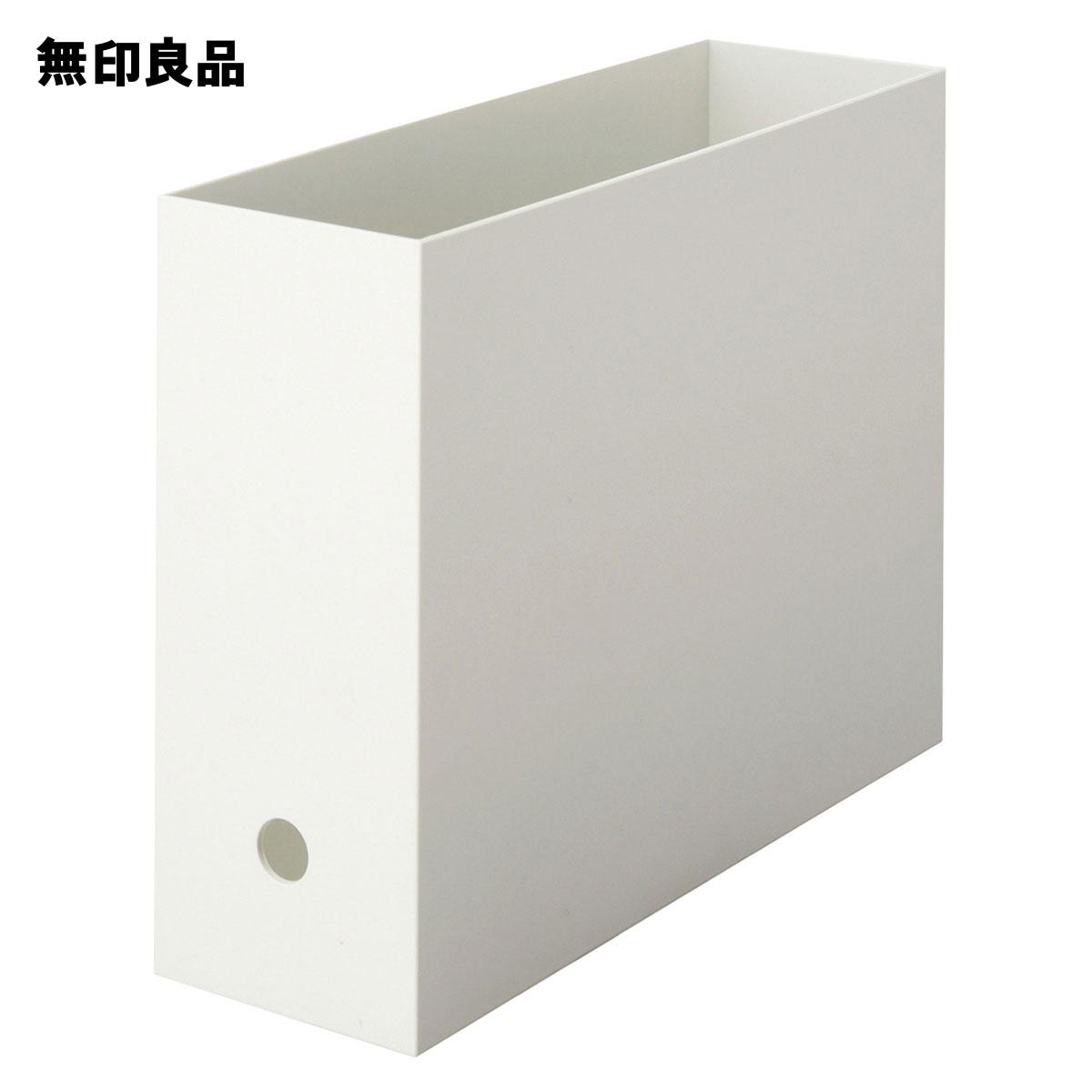 【無印良品 公式】 ポリプロピレンファイルボックス・スタンダードタイプ・A4用・ホワイトグレー