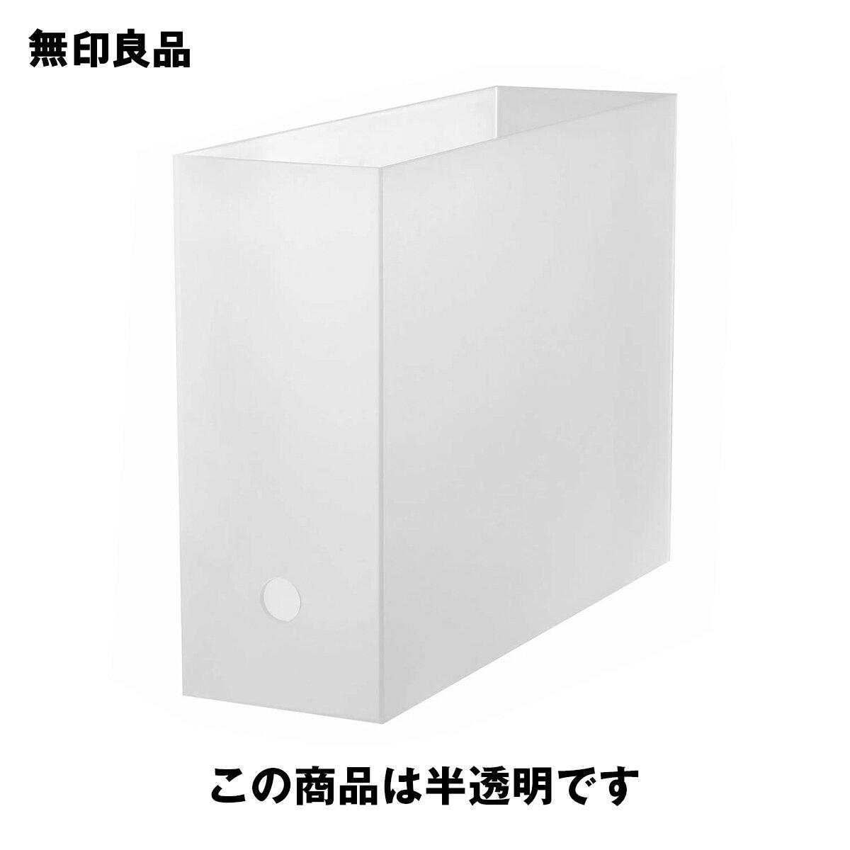 【無印良品 公式】 ポリプロピレンファイルボックス・スタンダードタイプ・A4用