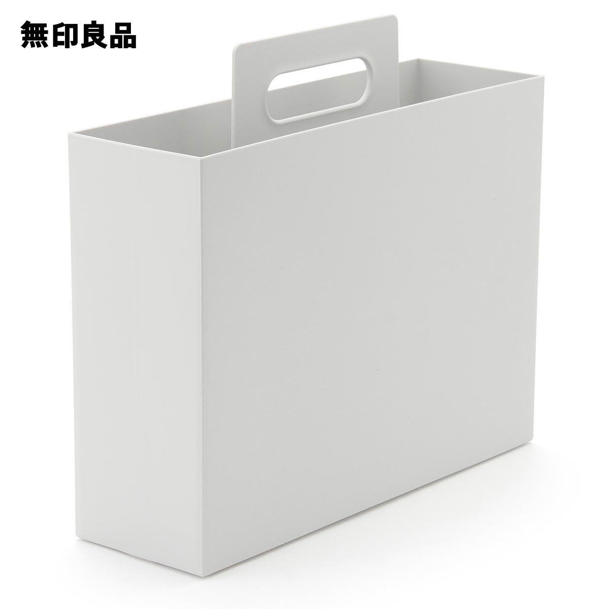 【無印良品 公式】 ポリプロピレン持ち手付きファイルボックス・スタンダードタイプ・ホワイトグレー