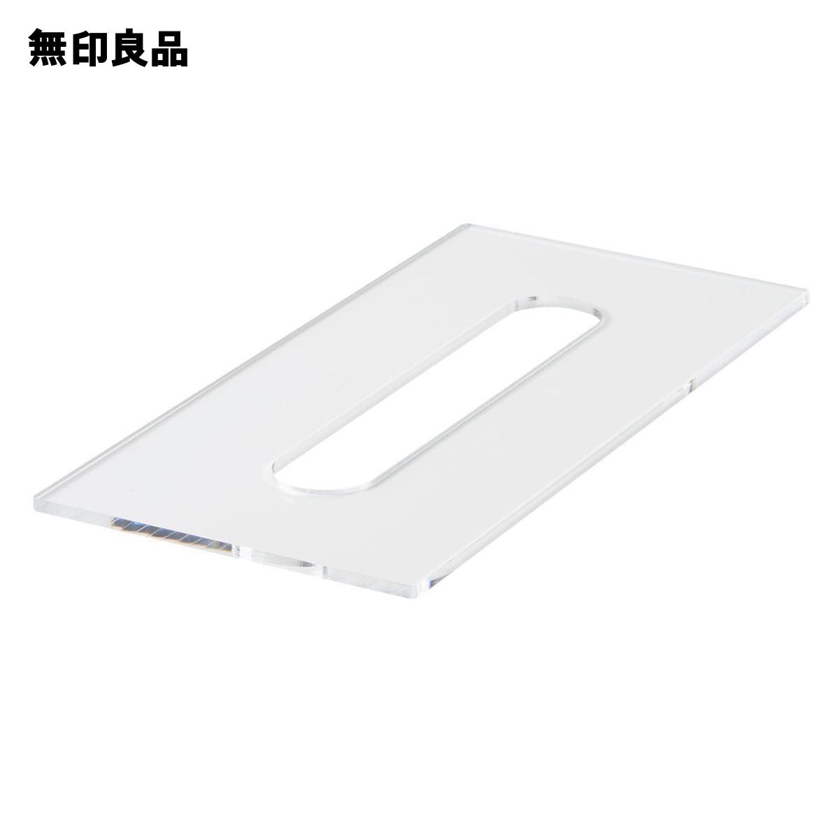 【無印良品 公式】 重なるアクリルボックス・ティシュー用フタ 約幅24.6×奥行12cm